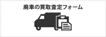 廃車の買取査定フォーム