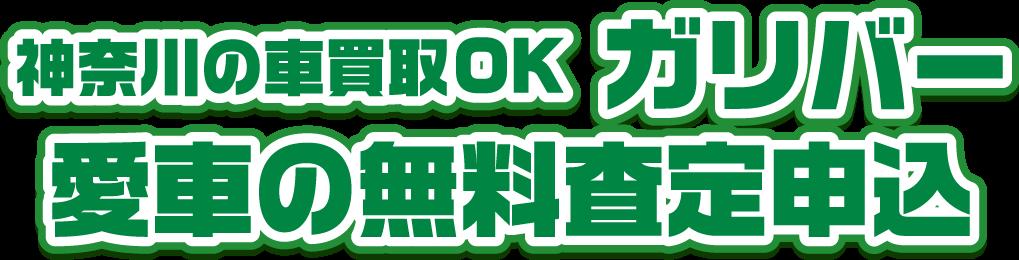 神奈川の車買取OKガリバー 愛車の無料査定申込