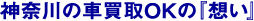 神奈川の車買取OKの『想い』