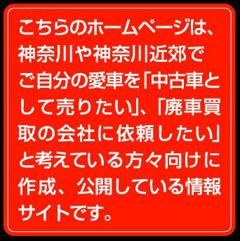 こちらのホームページは、神奈川の横浜及び横浜近郊でご自分の愛車を「中古車として売りたい」「廃車買取の会社に依頼したい」と考えている方々向けに作成、公開している情報サイトです。